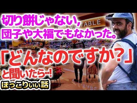 【日本大好き外国人】「オモチー、ドコデスカ?」観光で来てた、白人のおっさんが必死に探していたもの