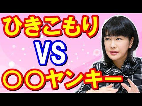 【中野信子】ひきこもりと○○ヤンキー!!「あなたはどっちの生き方を選ぶのか!?大きく分かれる二択!!」聞けば納得!!