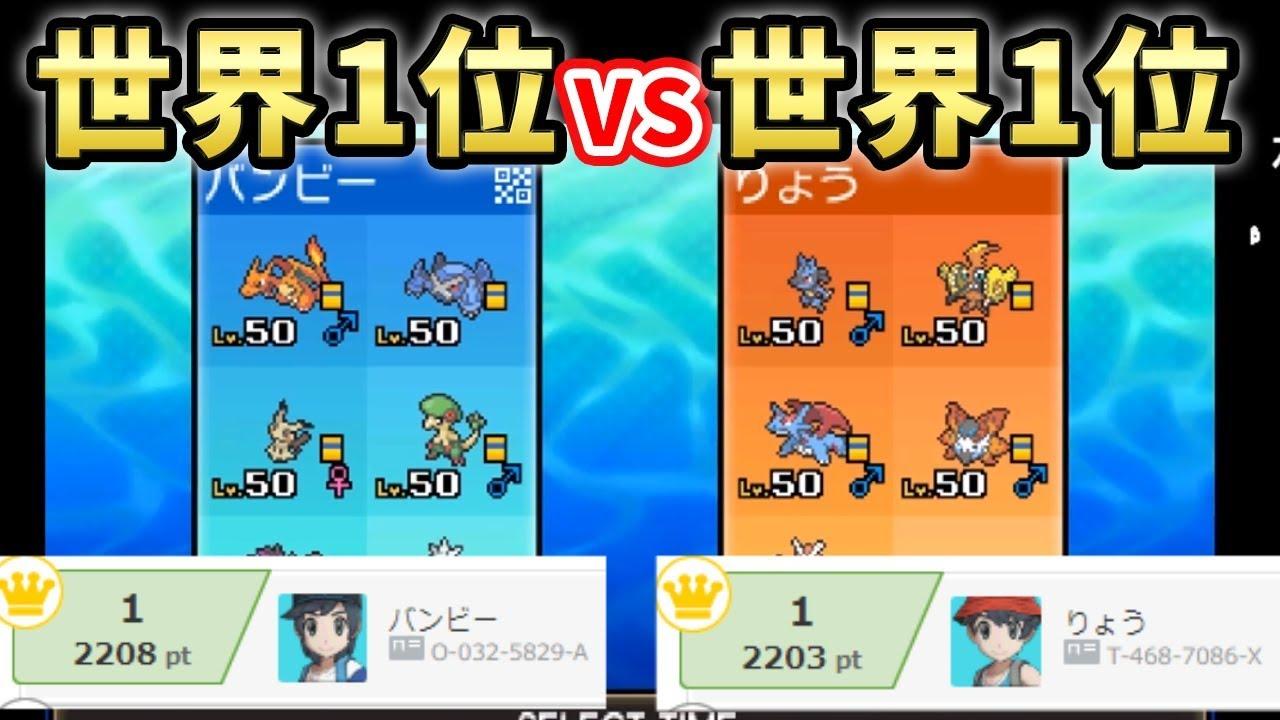 【激アツ】世界1位vs世界1位、頂上決戦!【ポケモンUSUM】