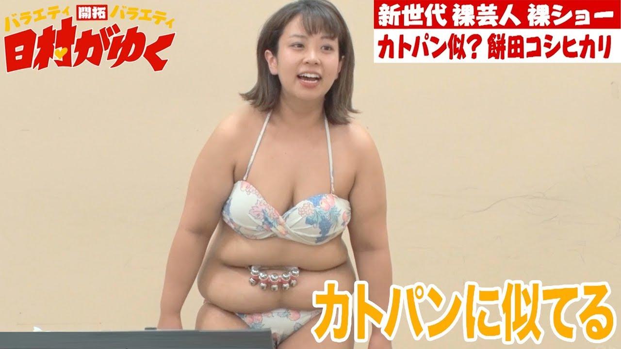 全裸 餅田 コシヒカリ