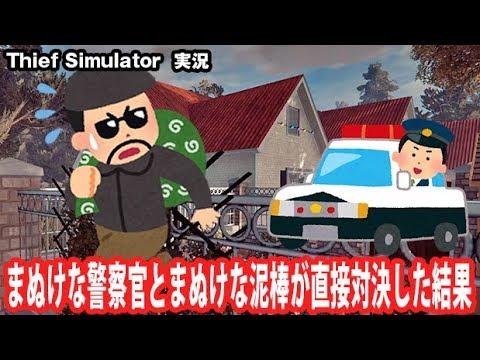 【Thief Simulator】まぬけな警察官とまぬけな泥棒が直接対決した結果【アフロマスク】