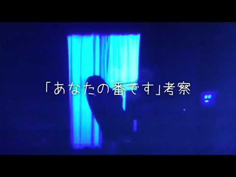 第8弾『あなたの番です』考察動画「幸子 自業自得」「ベテランストーカー暗躍」「今更 ノックスの十戒」「石崎洋子を救いたい」2019.8.9 #15話終了後