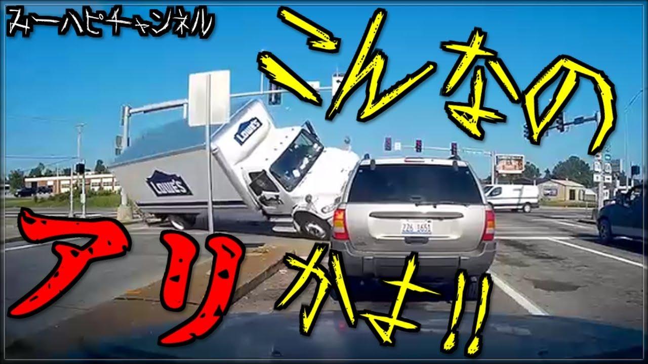 【ドライブレコーダー】こんなの予測できないでしょ! 大型トラックが横転で大変なことに【事故】