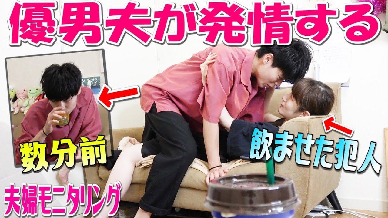 【夫婦ドッキリ】イチャつかない夫にこっそり精力剤飲ませてみたら・・【モニタリング】