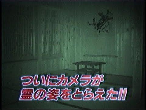 【HD・720p】奇跡体験! アンビリバボー 心霊ドキュメント 霊が集う秘境の宿 2001,07,19 OA