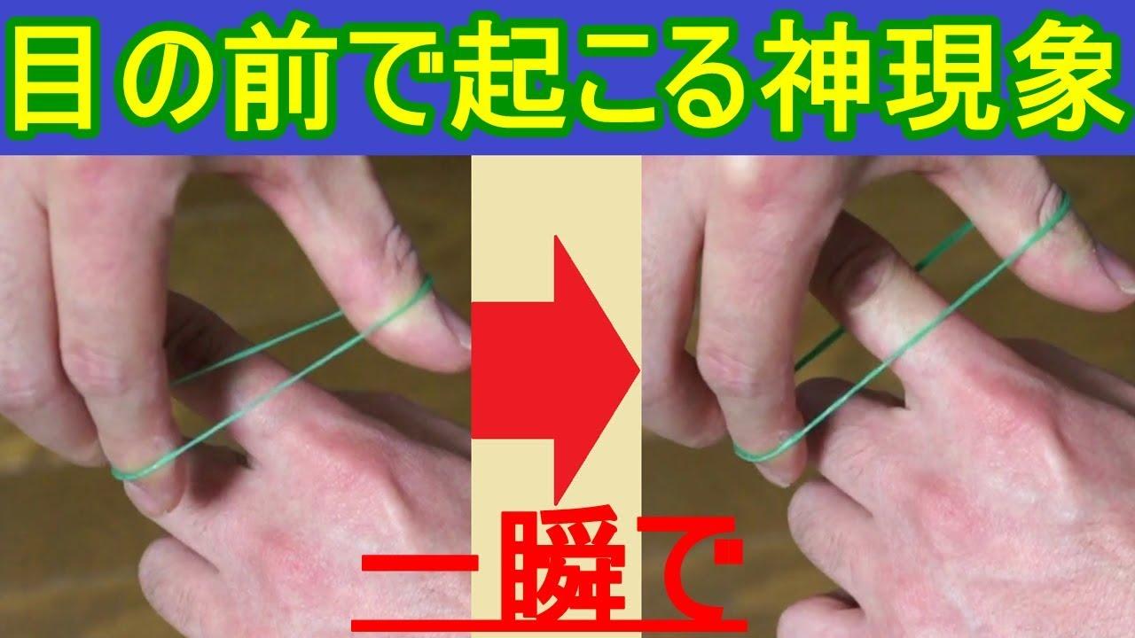 【種明かし】輪ゴムが指を一瞬で貫通します【マジでやばい】magic tricks