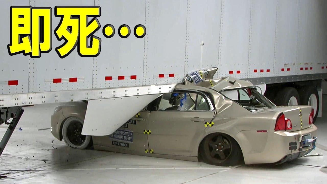 トラックに横から突っ込むとヒドイことに…【IIHS衝突試験】