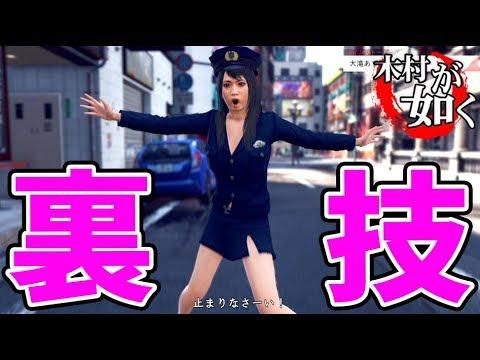 【裏技】警察に逮捕されまくったらミニスカ婦警来た!!【JUDGE EYES】#17