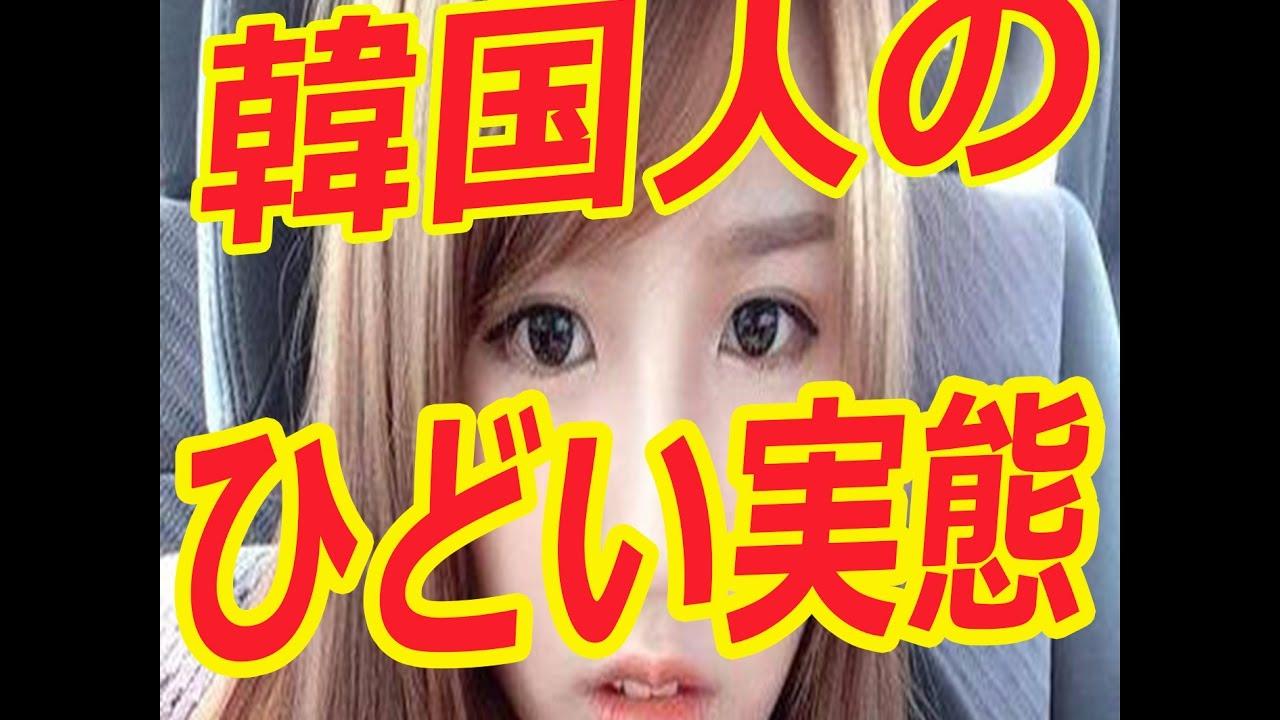 【衝撃】韓国人がとった行動!ここまで酷い民族をみたことがない【海外の反応チャンネル】