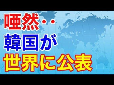 唖然‥韓国が世界に公表 日本は