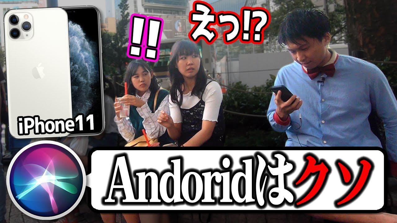 【ドッキリ】iPhone11のsiriが毒舌すぎて、渋谷の人たち大爆笑wwww