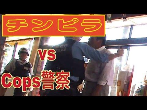 【海外の反応】日本のチンピラと警官のやり取りに外国人が驚き!