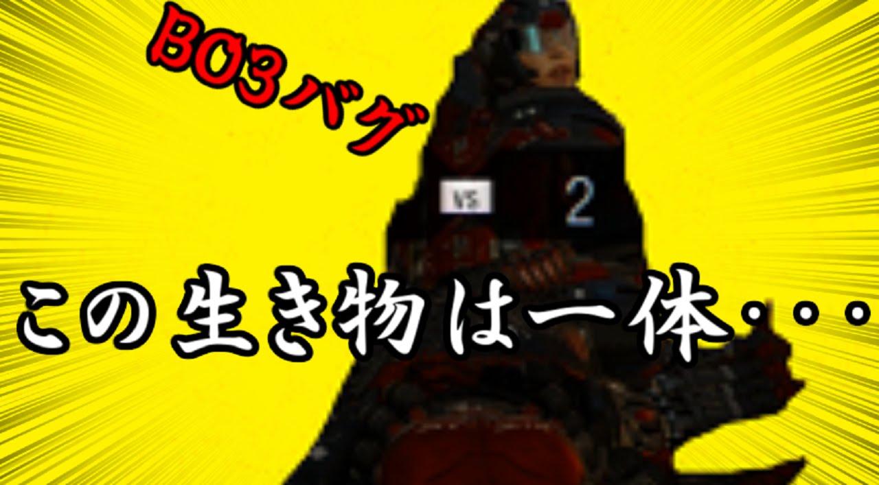 『BO3』 初バグ体験!珍遁!影分身の術!