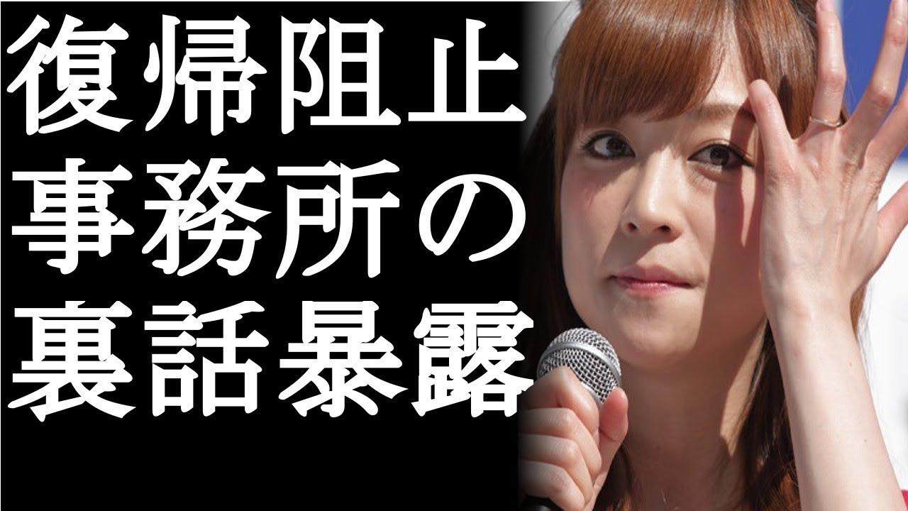 【衝撃】事務所がついに暴露した!吉澤ひとみに対する制裁がやばすぎて一同驚愕(まるごと通信局)