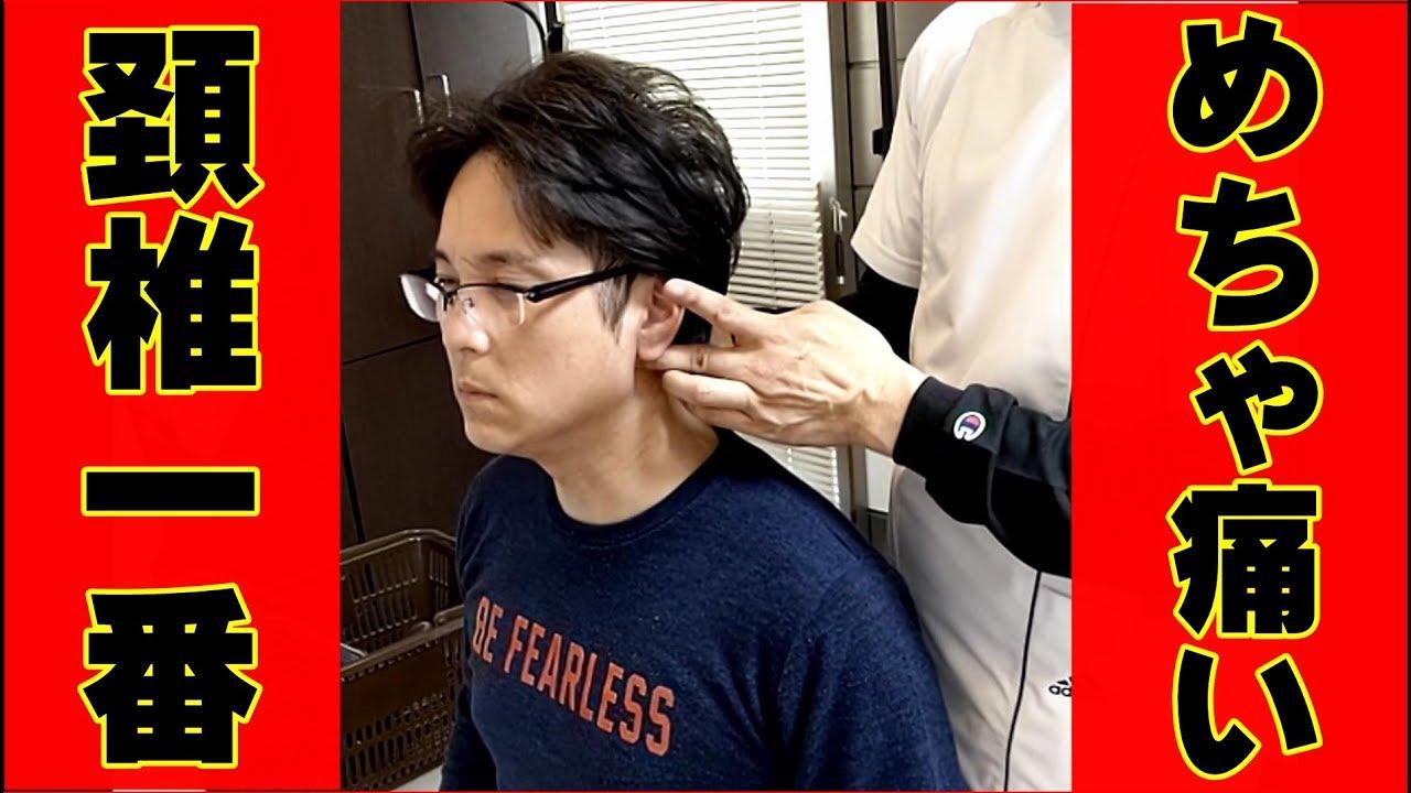 九州の患者様バキバキ鳴る背骨矯正凄い痛い首ツボポイント調整