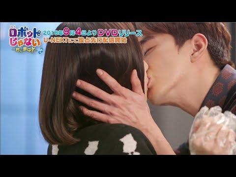 放送後、話題騒然‼️ ユ・スンホの情熱的なキスシーンの裏側💕【「ロボットじゃない~君に夢中!~」 DVD-SET2 特典映像より】