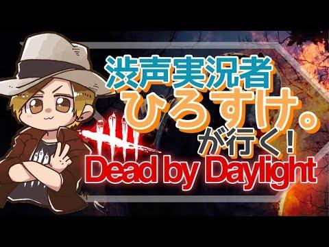 #316 PC版 【DBD】告知!5月12日(日)深夜1時~夜王カリスと渋声ひろすけのコラボ!