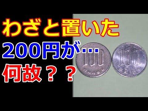 【海外の反応】外国人の予想を超越する日本の安全性が海外で話題に!検証の為にわざと置いた200円の行方は?