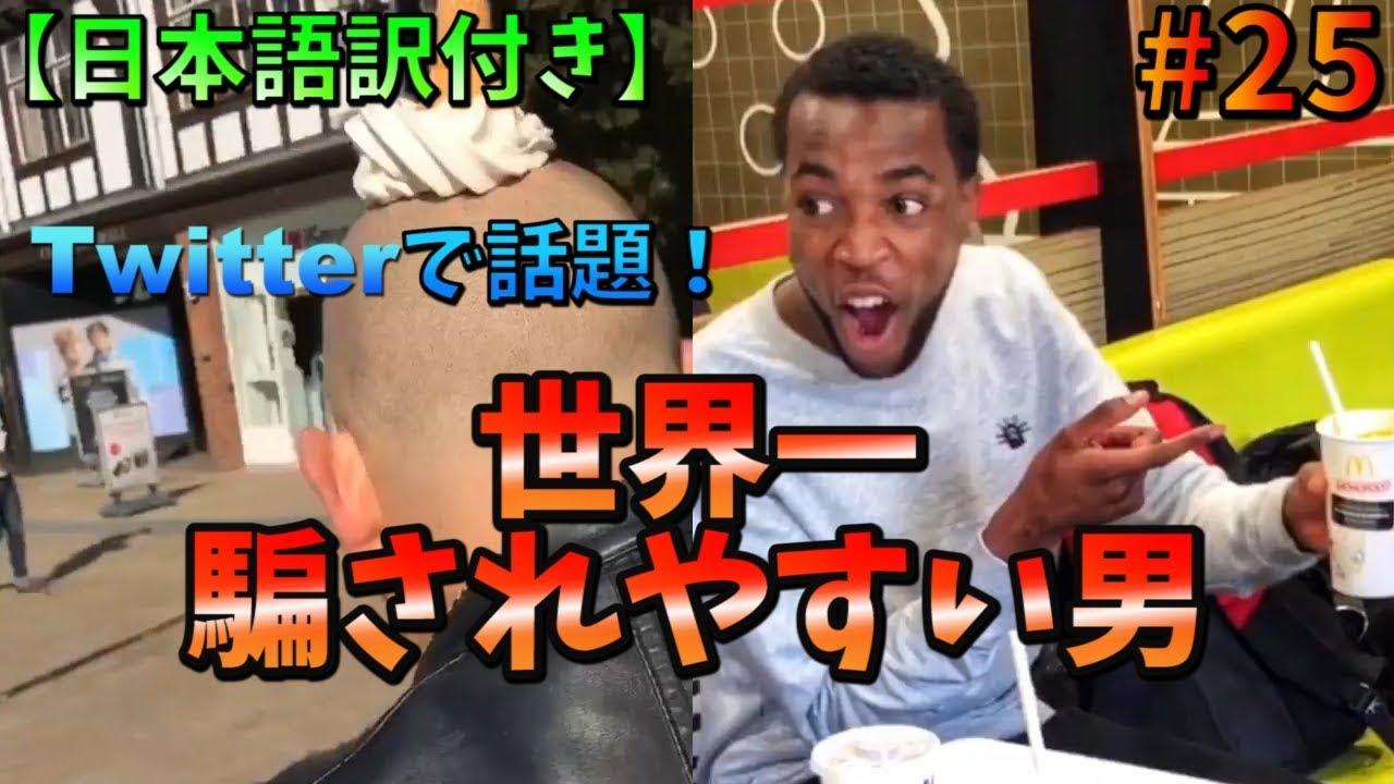 #25【日本語字幕付き】Twitterで人気急上昇中!『世界一騙されやすい男!』