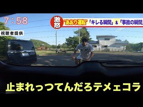 【DQN対DQN煽り運転】やられたらやり返す。事故の決定的瞬間 ドライブレコーダー