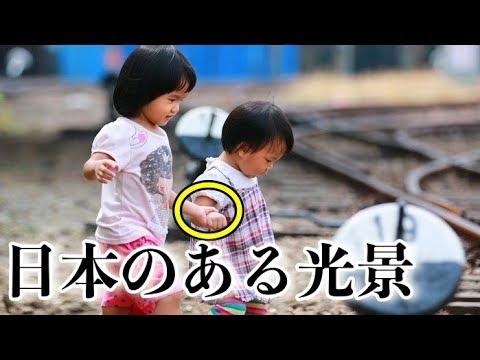 【衝撃】「日本は完全に特殊な国」ありえない光景に日本人の民度モラルを見出す外国人達!! 【海外の反応】【すごい日本】