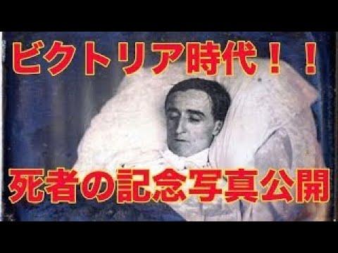 【閲覧注意】恐怖!!まるで生きているかのようなビクトリア時代の死後記念写真!! 恐怖太郎