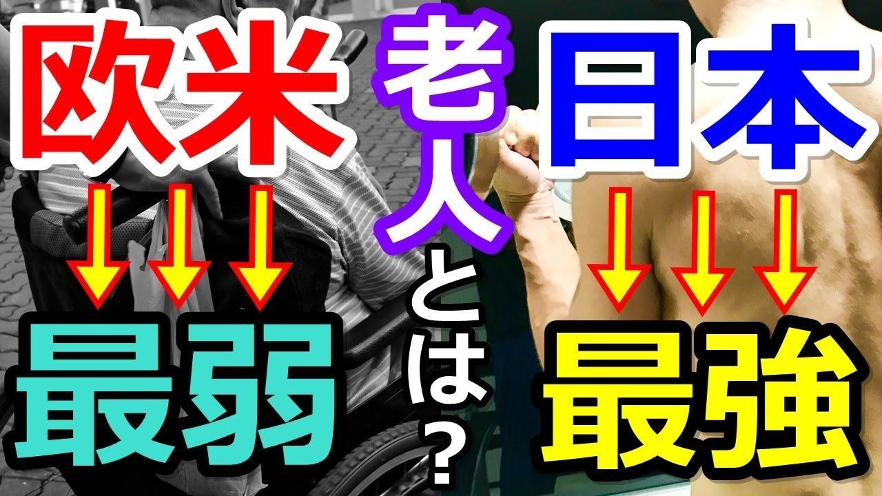 【海外の反応】外国人の疑問「なぜ日本のアニメでは老人が最強キャラなのだろう?」日本独自の概念を世界が考察!