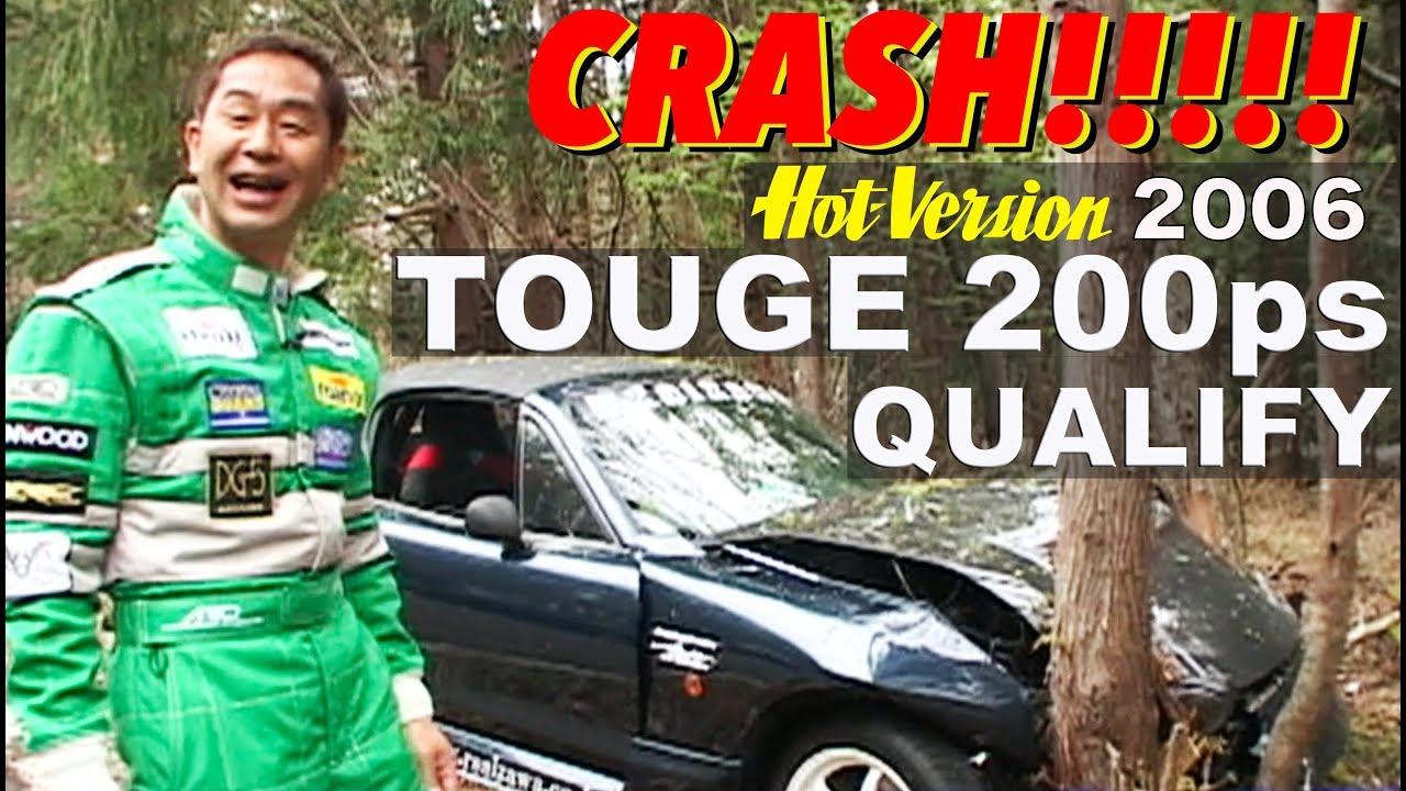 《ENG-Sub》まさかのクラッシュ!! 峠最強伝説 200馬力クラス TOUGE 200 Crash!!【Best MOTORing】2006