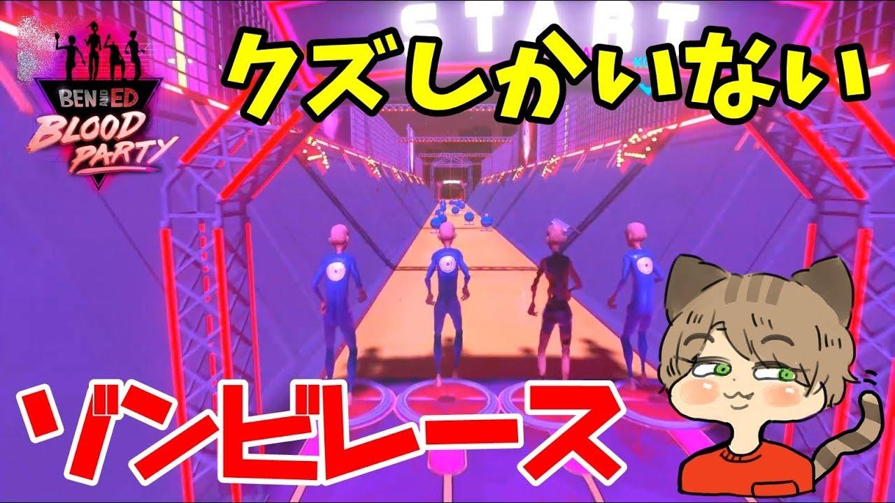 激突!ゾンビレース【EXAM】
