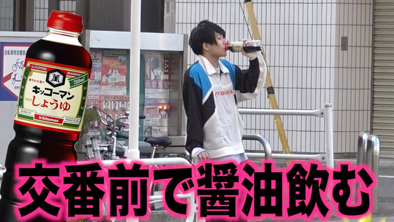 【ドッキリ】警察の前で醤油ガブ飲みしたらまさかの結果にwww