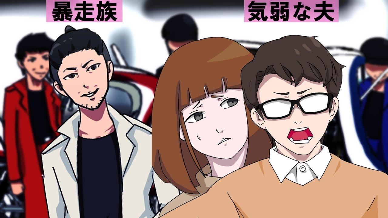 【漫画】車でレジャー帰りの夫婦。渋滞で深夜に→暴走族に絡まれる。するといつも笑顔の夫が・・・