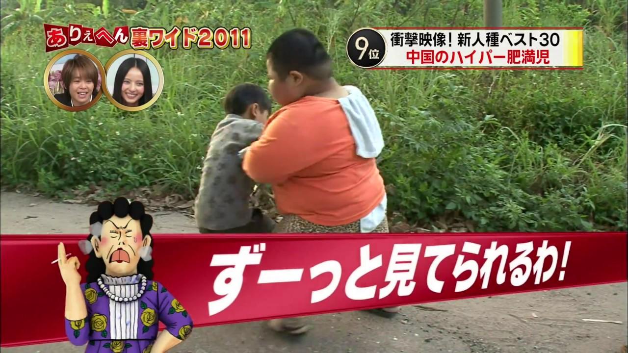 これは笑ったわwww中国ハイパー肥満児ww