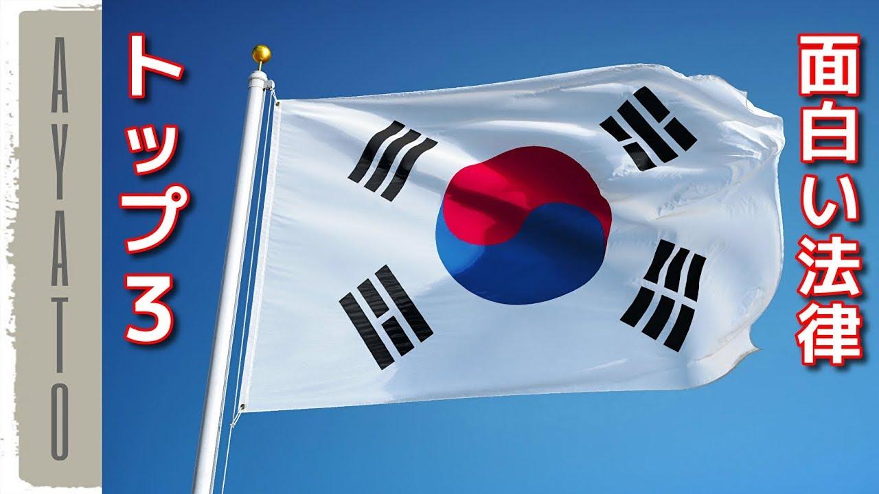 韓国の道路交通法が 面白すぎるw【踊るのは禁止】