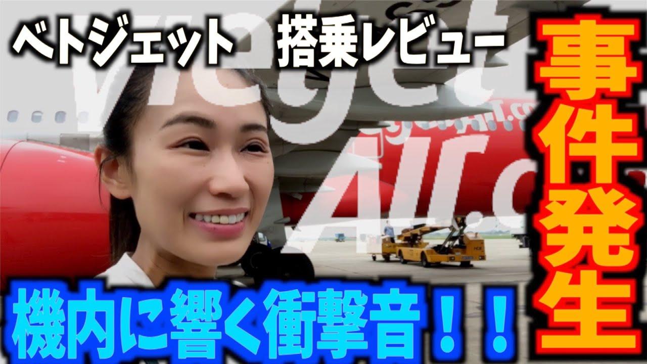 【機内騒然】離陸直前に衝撃音!ベトジェット 搭乗レビュー 成田✈︎ハノイ