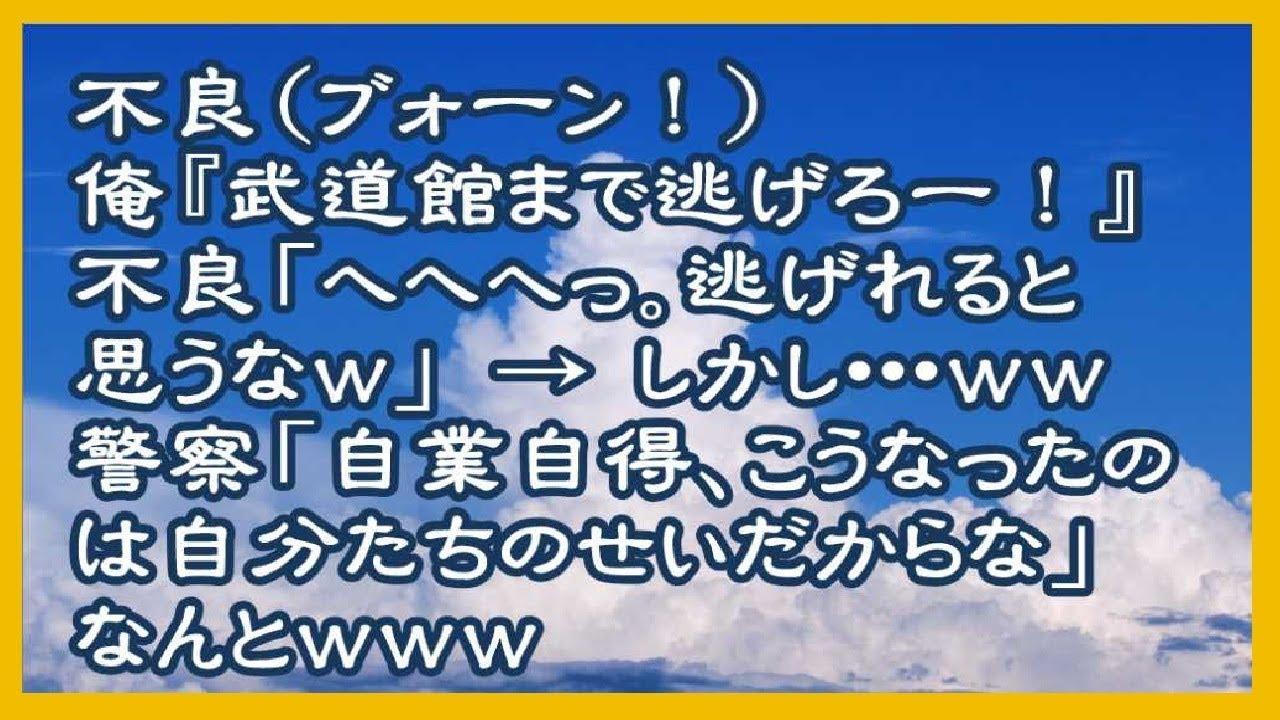 【スカッと!】不良(ブォーン!)俺『武道館まで逃げろー!』不良「へへへっ。逃げれると思うなw」 → しかし・・・ww 警察「自業自得、こうなったのは自分たちのせいだからな」なんとwww