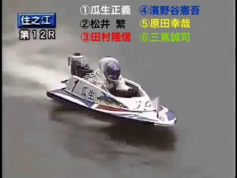 【松井繁ブチギレ】これぞ水上の格闘技【伝説喧嘩ダンプ】