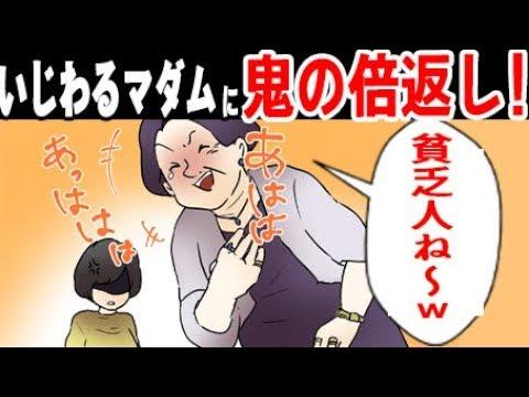 【 漫画 】貧乏人を見下す女にボロカス言われる私… → 数日後、神様が倍返ししてくれたw < マンガ動画 >