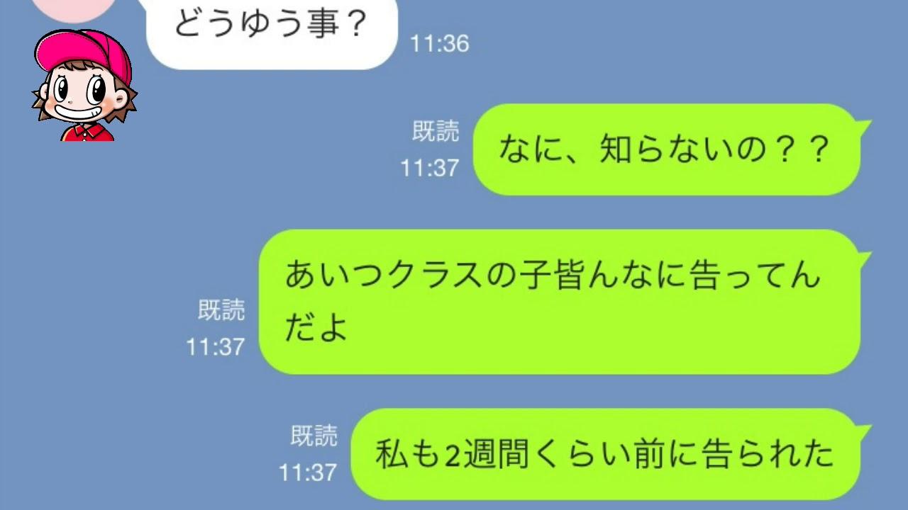 【LINE】自分をモテ気だと勘違いしている女友達ww真実を教えた結果!!