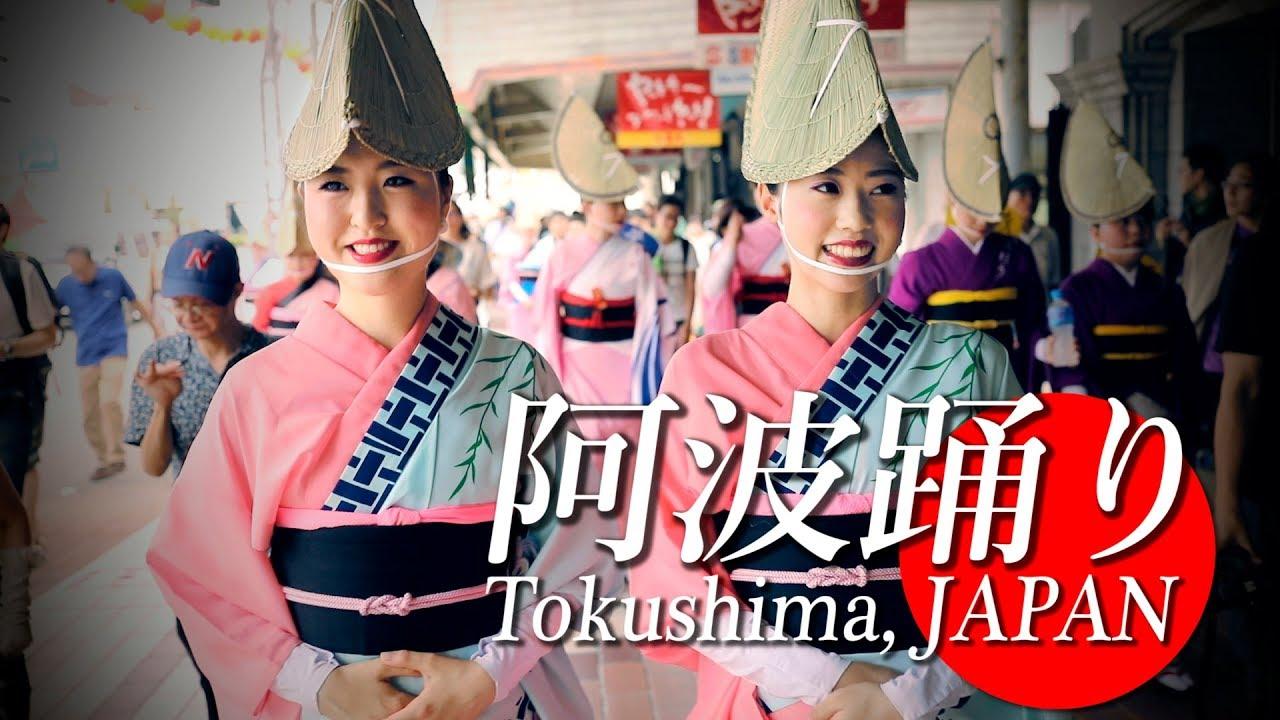 阿波踊り2017 総集編 Awaodori Festival in Tokushima, Japan