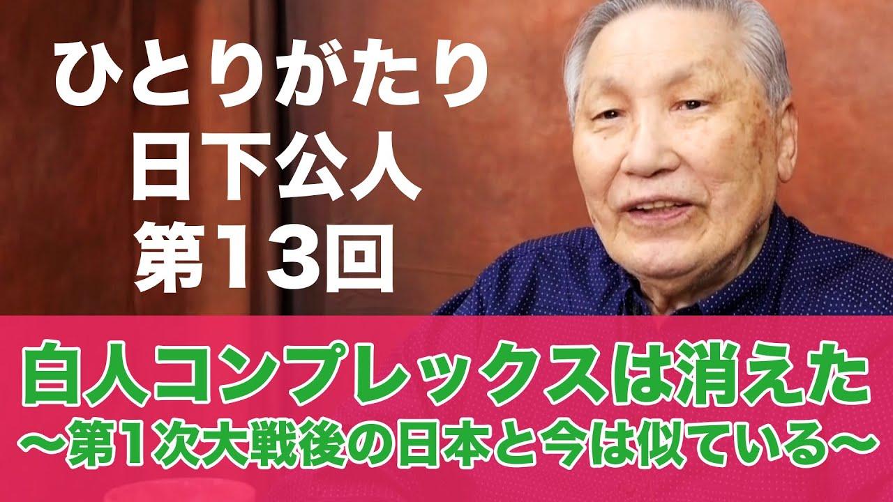 「ひとりがたり日下公人」#13 日本人の白人&キリスト教コンプレックスは消えた。第1次世界大戦後の日本と今は似ている。国連の敵国条項の外し方。