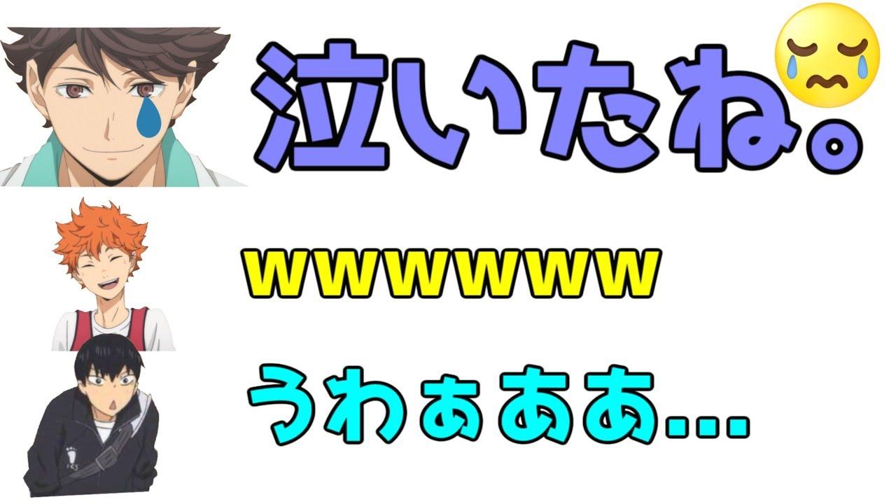【ハイキュー!!ラジオ】浪川大輔「あれはマジ泣いた。」面白すぎる号泣回w【文字起こし】