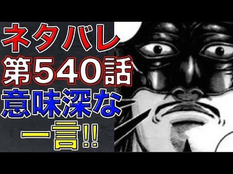 【キングダム】ネタバレ 第540話 王翦の意味深な一言‼︎(展開予想)