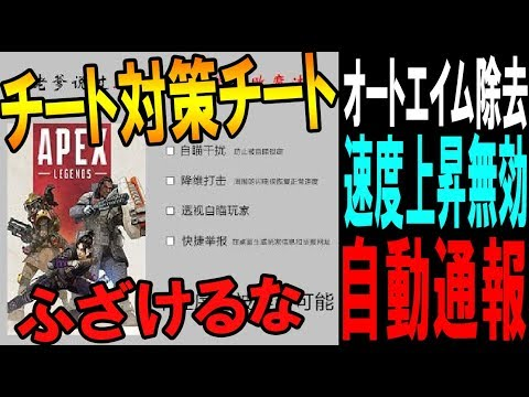 チートを倒すチートが中国でリリースされて極限状態になったApexに物申す-Apex【KUN】
