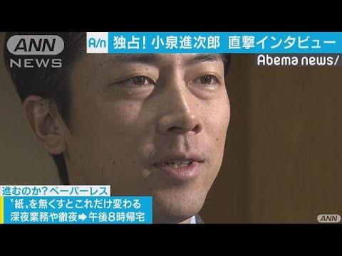 批判の声に「僕は言いたい!」 小泉進次郎議員#1(19/01/04)