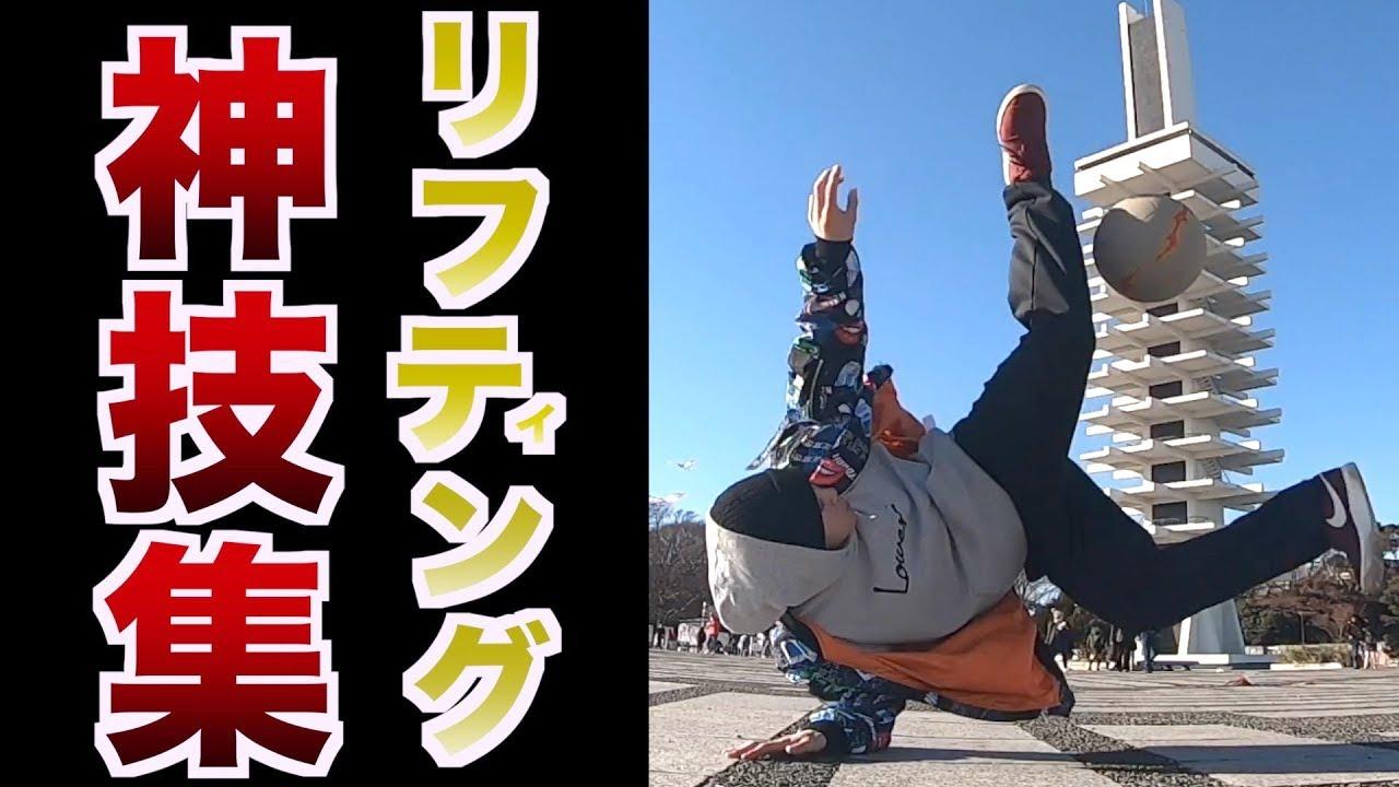 【衝撃映像】規格外!人の限界を超越してるリフティング神技集!