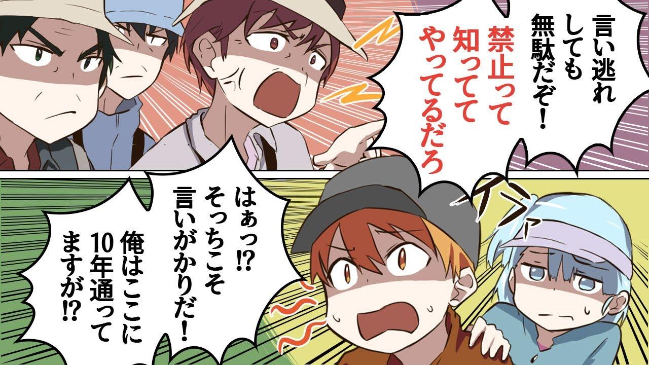 【漫画】公園にて。おじさん達「釣り禁止だろ!非常識!バカなDQN!」俺「は?!禁止されてないし!」→押し問答が続いた結果…