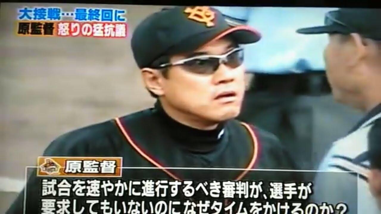 原辰徳監督 抗議(06年)