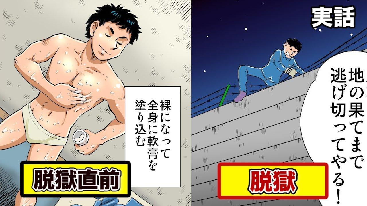 【実話】韓国刑務所で起きた凄まじい脱獄をマンガにしてみた。