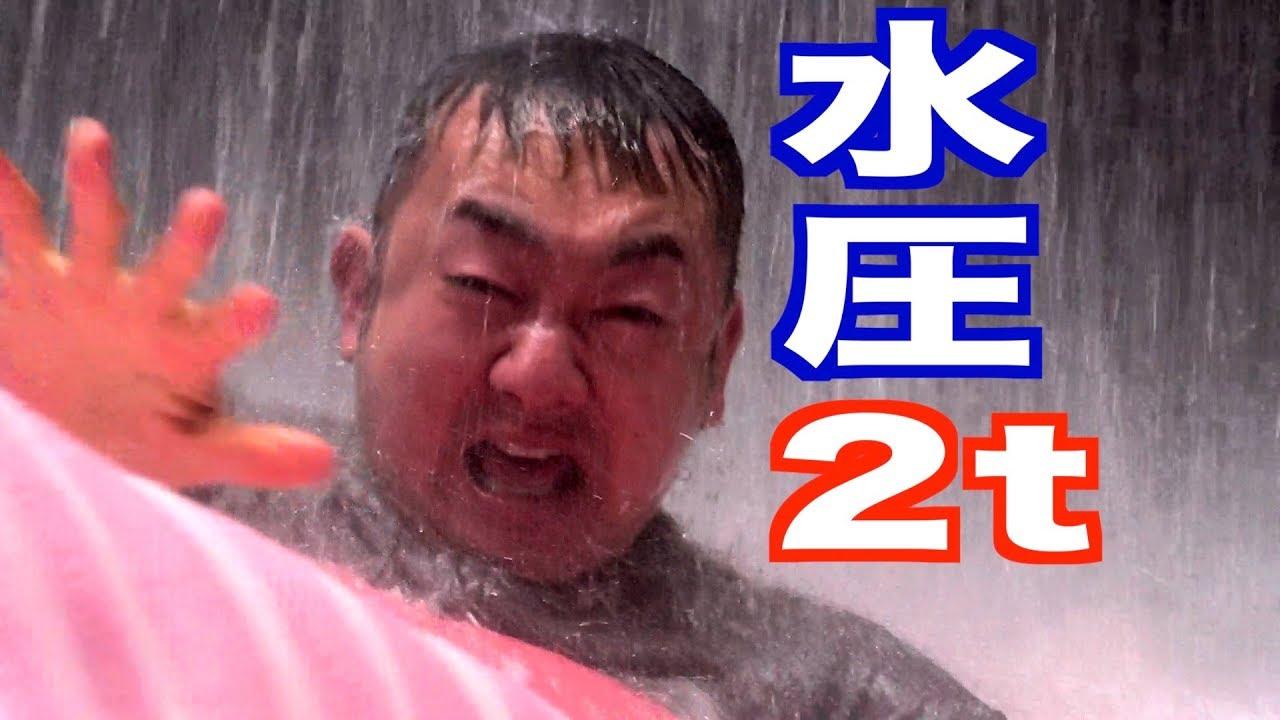 【死】寝てる人間を滝に突っ込んでみた【予想できない衝撃映像3】