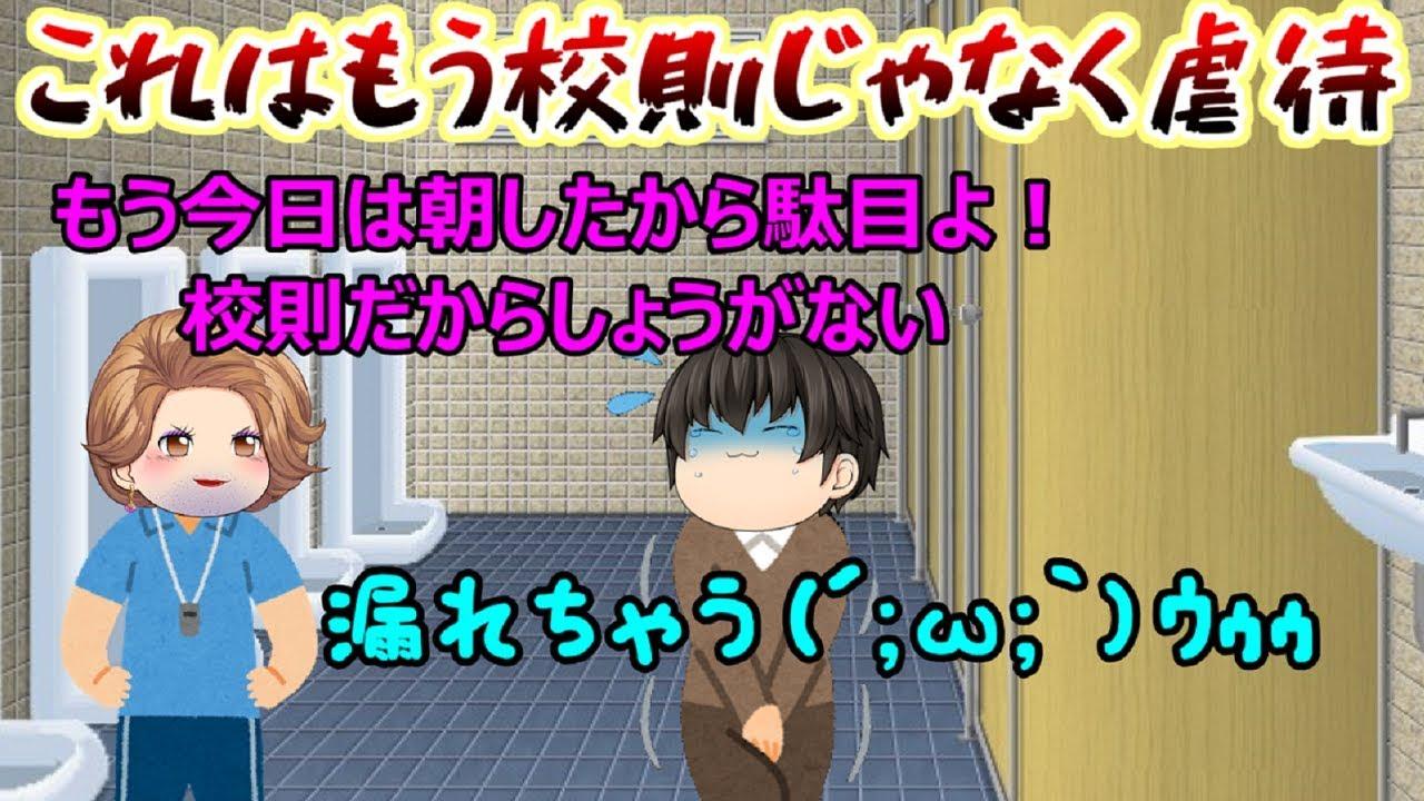 【ゆっくり茶番】学校でトイレに行ける回数が決まっているだと?!(;゚Д゚)こんなん虐待だろ、、、【視聴者様、ブラック校則茶番#2】